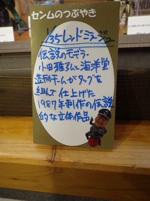 2013_3_16_kaiyodo02