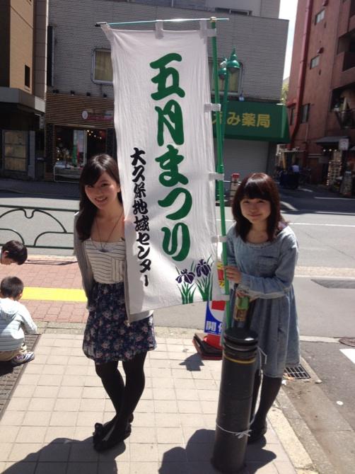 みどりちゃん、まほちゃんと5月まつり旗