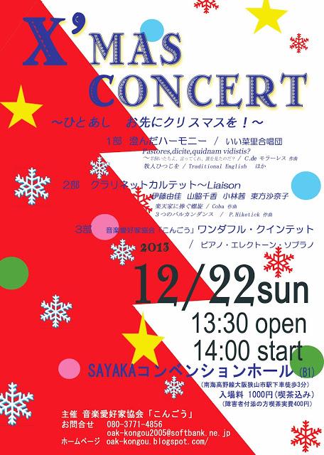 2013<strong>年クリスマスコンサートチラシ ひとあし~プラスのコピー[1]