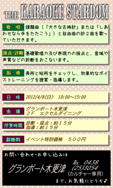 THEカラオケ☆スターダム 歌王・歌姫診断