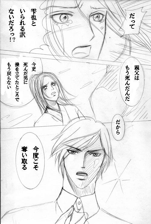 秋桜恋伽第3話011のコピー
