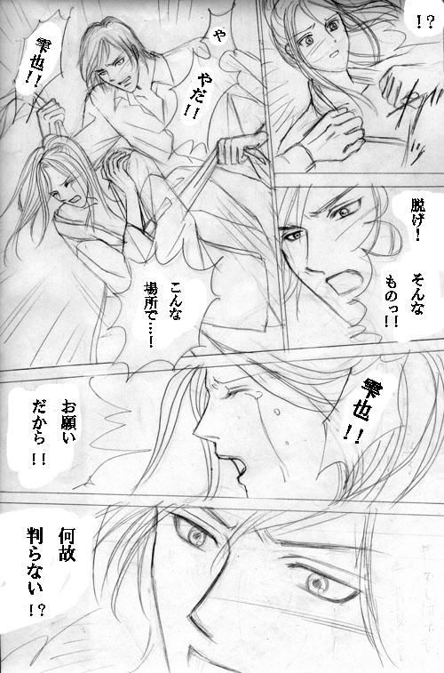 秋桜恋伽第3話012のコピー