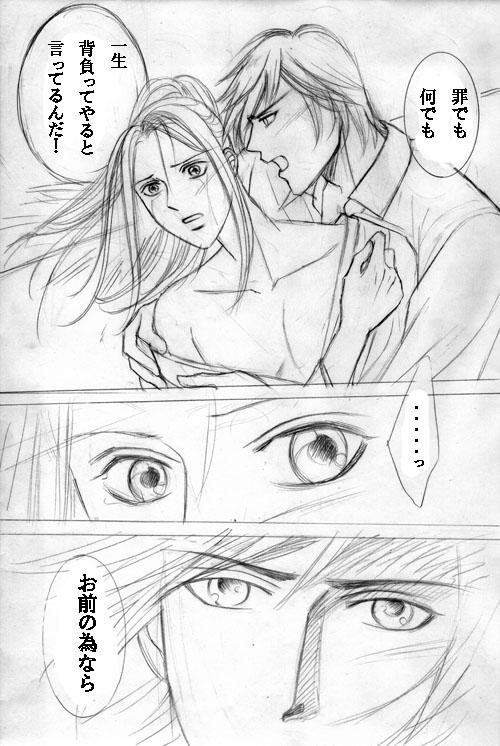 秋桜連伽第3話012のコピー