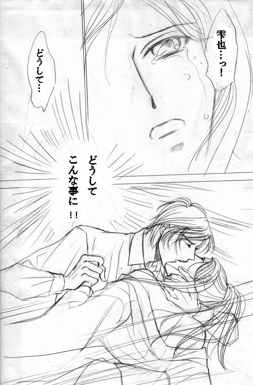 秋桜連伽第3話014のコピー