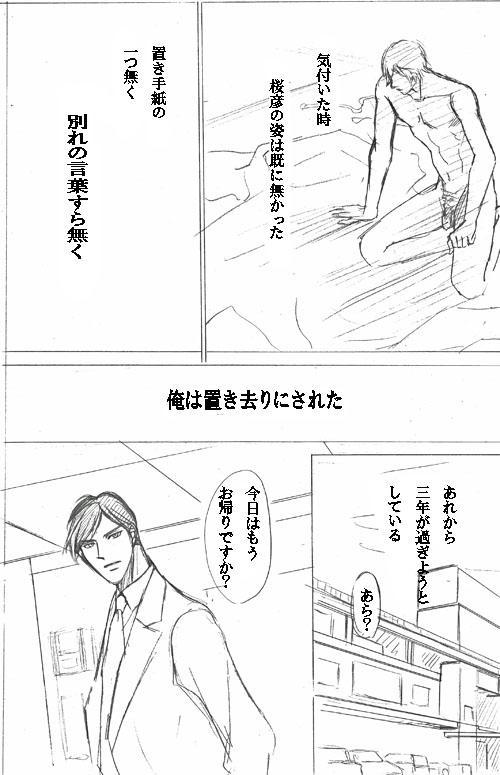 秋桜恋伽第3話027
