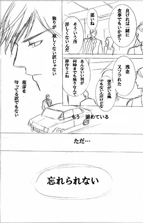 秋桜恋伽第3話028