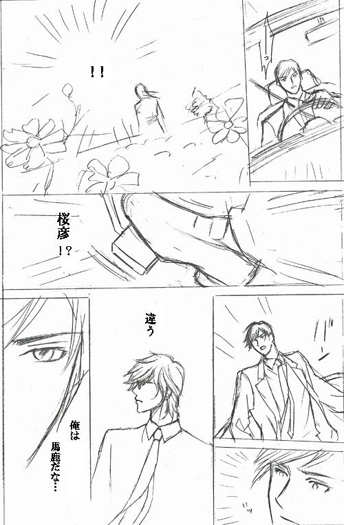 秋桜恋伽第3話030