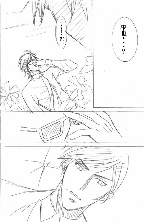 秋桜恋伽第3話031