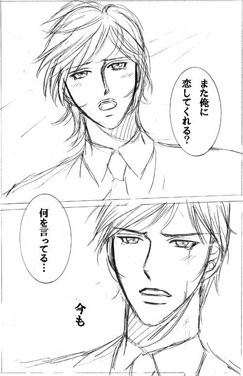 秋桜恋伽第3話033