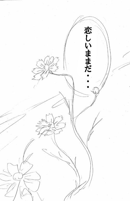 秋桜恋伽第3話034