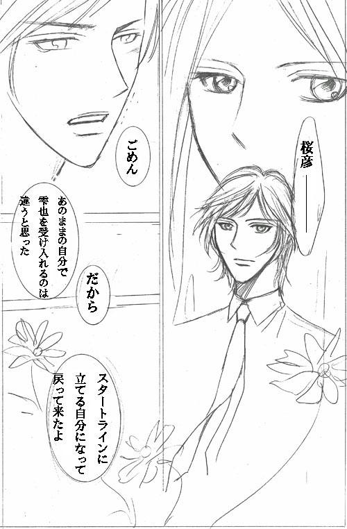 秋桜恋伽第3話032のコピー