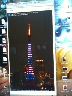 arashi tower