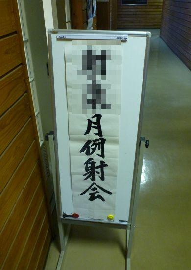 2012.04.22射撃会2