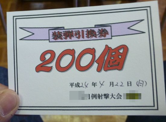 2012.04.22射撃会11