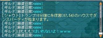 麻婆さんシモネタ!!