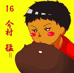 いまむ (2)