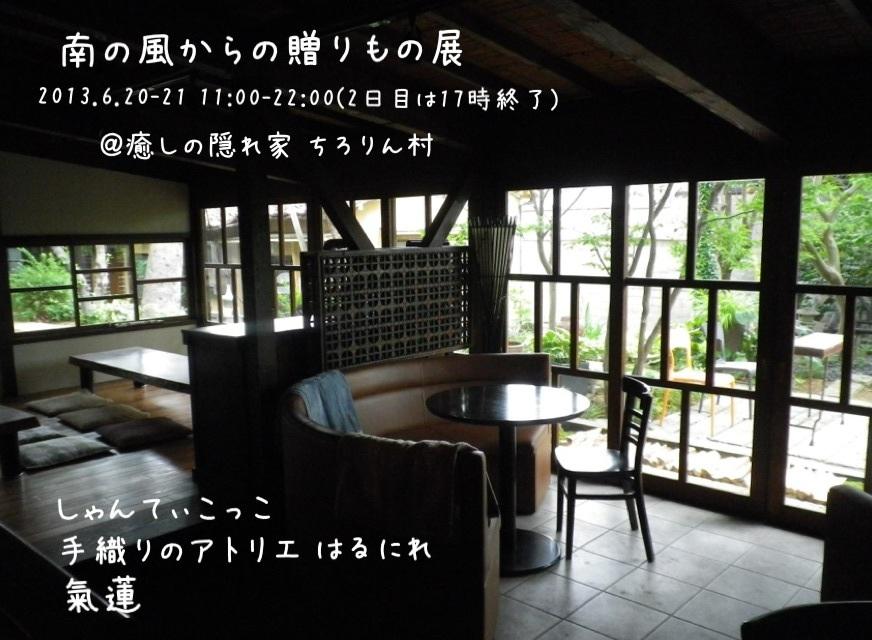 image_20130604130657.jpg