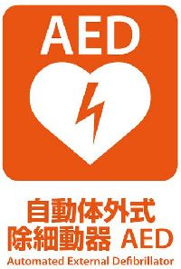 AED-souti.jpg