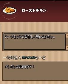 mabinogi_2012_11_20_005 - コピー