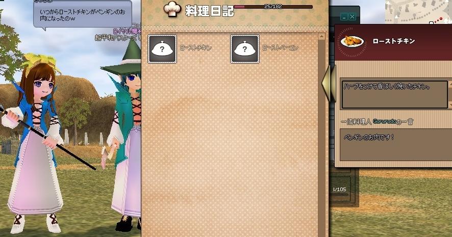 mabinogi_2012_11_20_005.jpg
