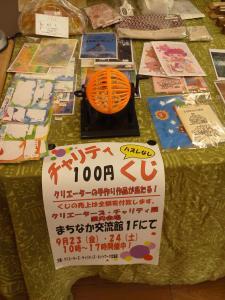 チャリティ100円くじ1