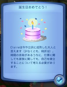 クレア誕生日2
