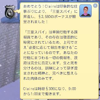 クレア昇進3
