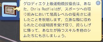 クリス表彰2