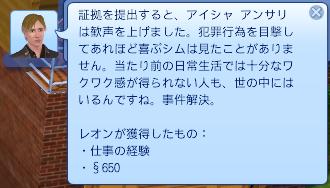 レオン仕事3