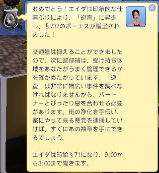 エイダ昇進2