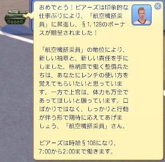 ピアーズ昇進3