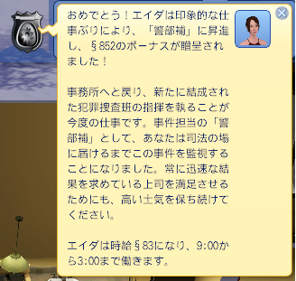 エイダ昇進3