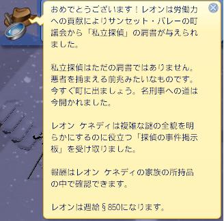 レオン昇進3