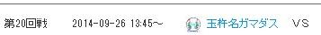 予選20回戦_2014-9-26_18-5-42_No-00