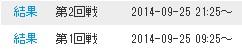決勝_2014-9-26_18-7-18_No-00