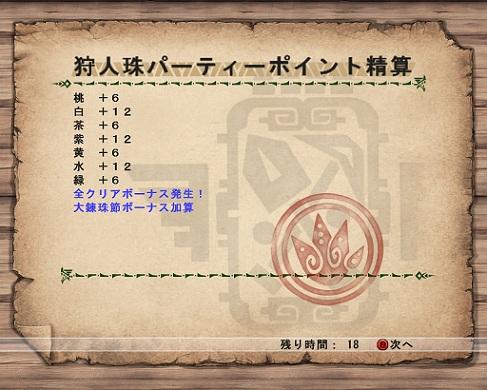 mhf_20120331_183317_487.jpg