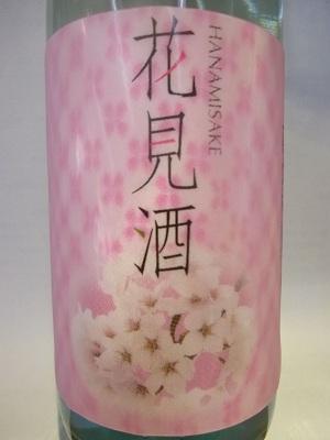 hanamizake1.jpg