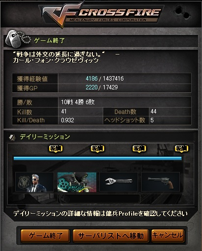 Crossfire20110924_0000a.jpg