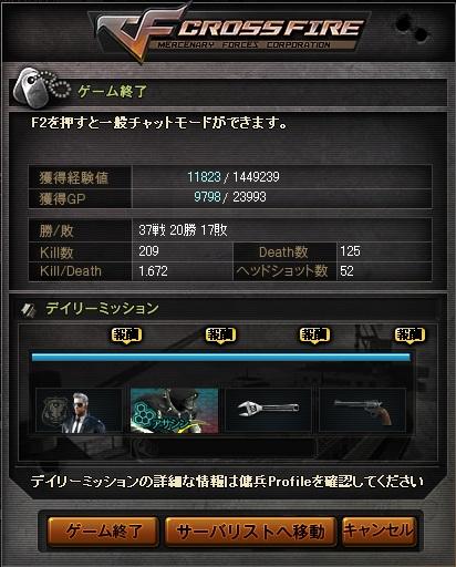 Crossfire20110925_0001.jpg