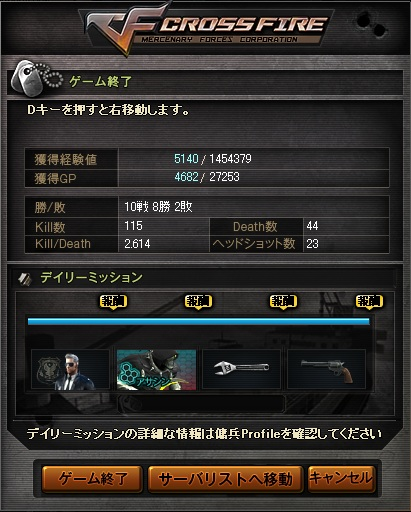 Crossfire20110926_0000.jpg