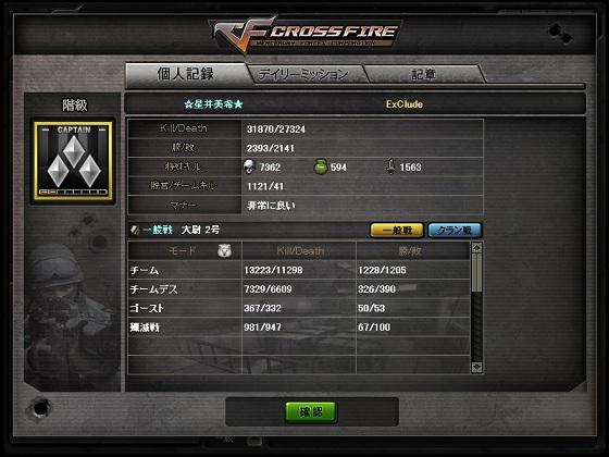 Crossfire20110929_0001.jpg