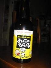 子供ビール.jpg