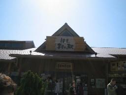 村の駅.jpg