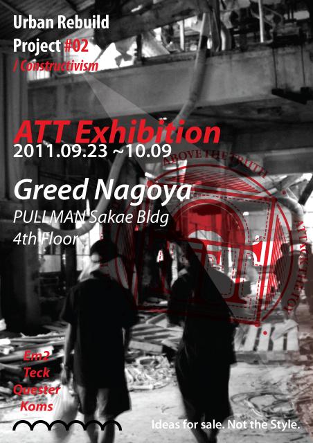 att-greed-flyerA4.jpg