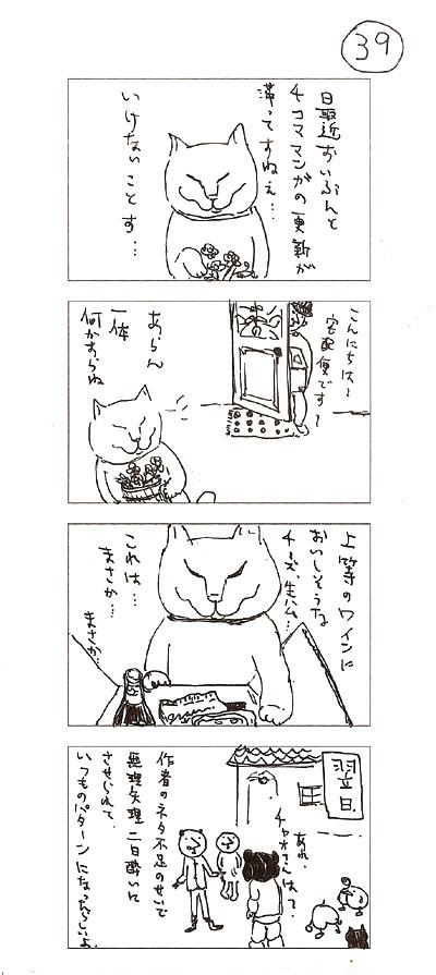 4koma-39.jpg
