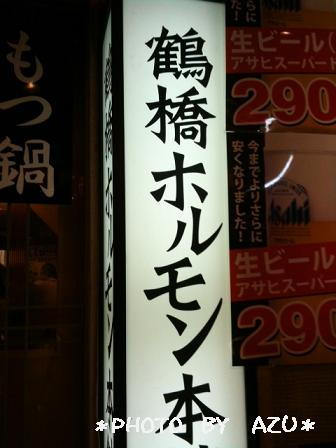 焼肉@鶴橋