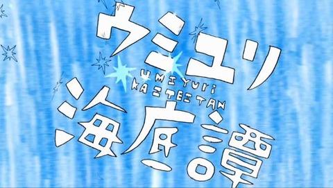 Umiyuri_kanteitan.jpg
