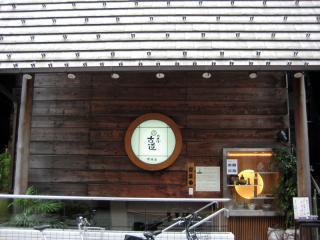 20110901_kodo.jpg