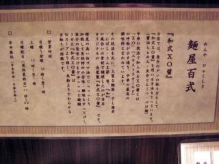 201109_hyakusiki_menu.jpg