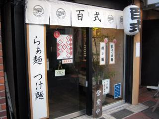 201109_hyakusiki.jpg
